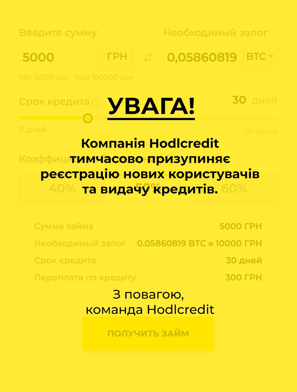 Внимание! Компанія Hodlcredit тимчасово призупиняєреєстрацію нових користувачівта видачу кредитів.