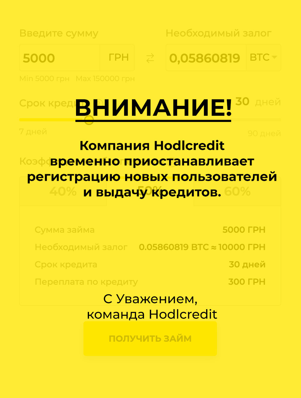 Внимание! Компания Hodlcredit временно приостанавливает регистрацию новых пользователей и выдачу кредитов. С Уважением, Hodlcredit.